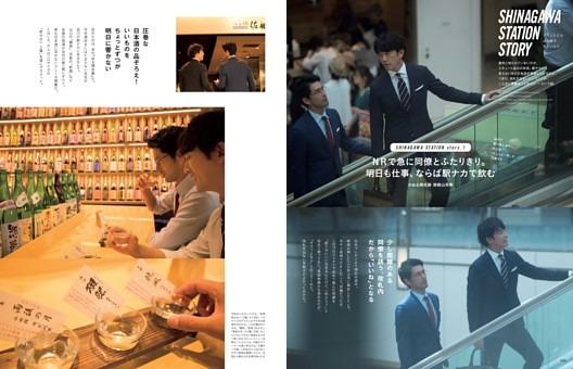 デキる大人は品川駅を使いこなす SHINAGAWA STATION STORY