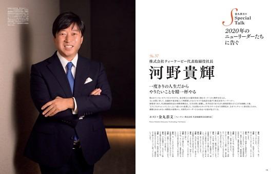 SPECIAL TALK 株式会社ティケーピー代表取締役社長 河野貴輝 2020年のニューリーダーたちに告ぐ