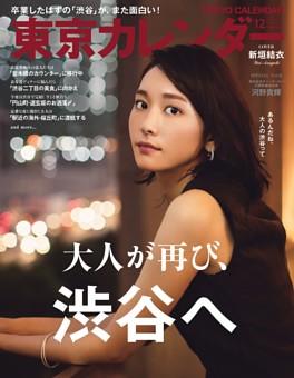 東京カレンダー 2017年12月号
