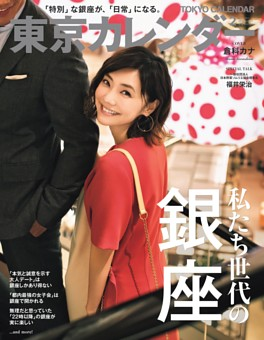 東京カレンダー 2018年2月号