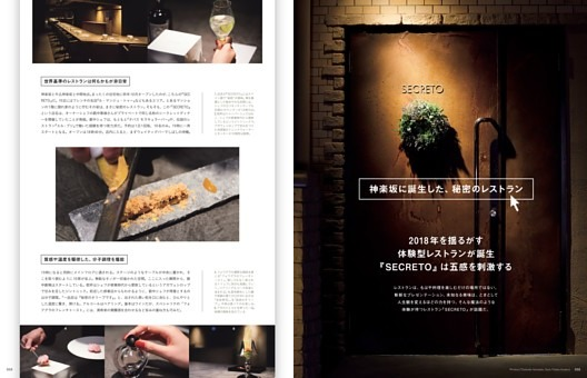 神楽坂に誕生した、秘密のレストラン 2018年を揺るがす体験型レストランが誕生『SECRETO』は五感を刺激するSECRETO(セクレト)