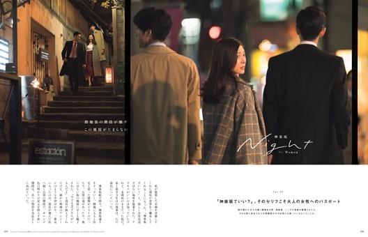 forWoman「神楽坂でいい?」、そのセリフこそ大人の女性へのパスポート Estaction(エスタシオン)/CANAL CAFE(カナル カフェ)
