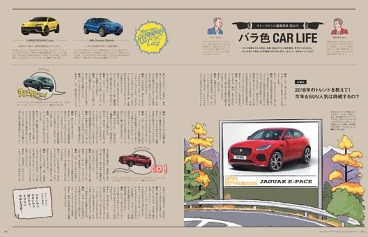 バラ色CAR LIFE