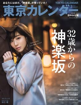 東京カレンダー 2018年3月号