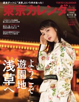 東京カレンダー 2018年4月号