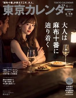 東京カレンダー 2018年6月号