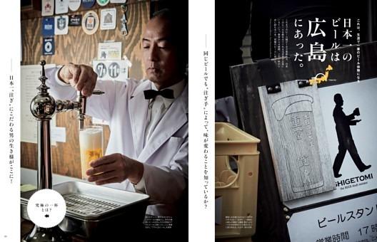 これは、生涯で一番のビール体験になる 日本一のビールは広島にあった。