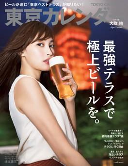 東京カレンダー 2018年8月号