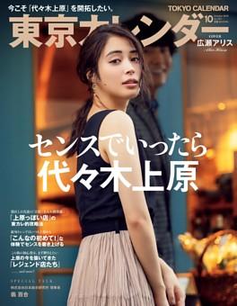 東京カレンダー 2018年10月号