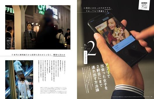 #2マッチングアプリ アプリで出会った女子を2軒目にまで連れ出す方法論/AELU&BRODO〜EBISU〜/恵比寿Bar&Dining One