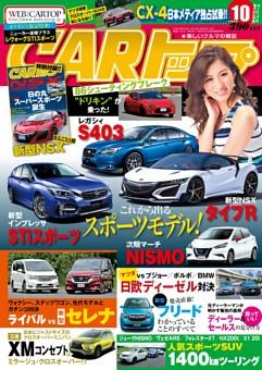 CARトップ 2016年10月号