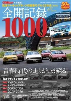 【特典】全開記録1000