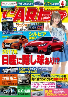 CARトップ 2017年4月号