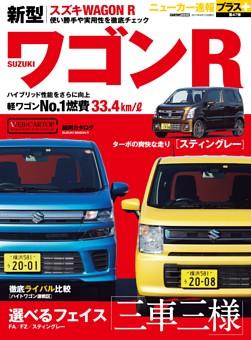 【特典】ニューカー速報プラス スズキ新型ワゴンR