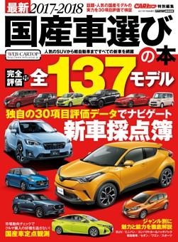 【特典】2017-2018最新 国産車選びの本