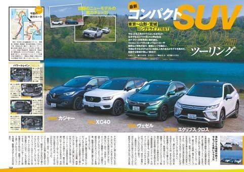 最新コンパクトSUV1200kmツーリング 東京〜山形・宮城ロングドライブTEST