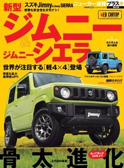 【特典】ニューカー速報プラス スズキ新型ジムニー&ジムニーシエラ