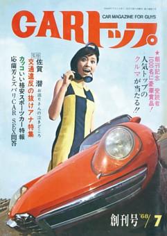 CARトップ_1968年 【創刊号】