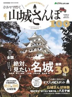 クルマで行く山城さんぽ100 CARトップMOOK