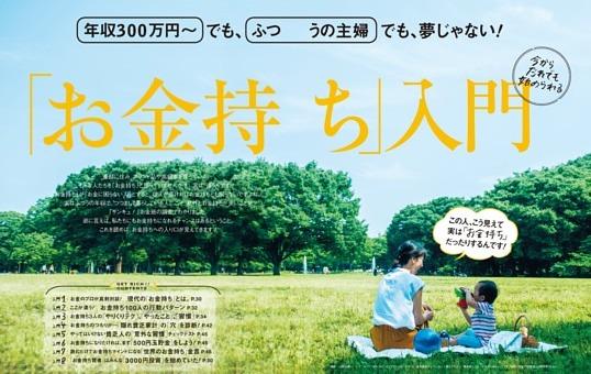 年収300万円〜でも、ふつうの主婦でも、夢じゃない!「お金持ち」入門