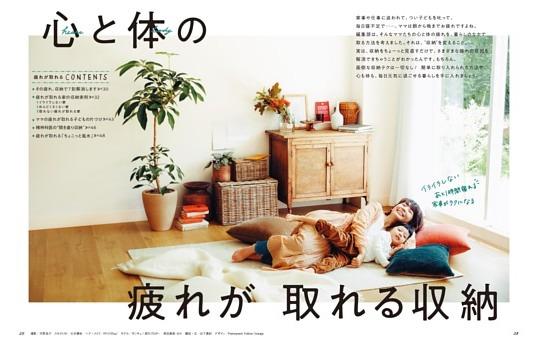 イライラしない あと1時間寝れる 家事がラクになる 心と体の疲れが取れる収納