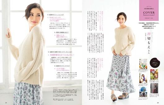 FEBRUARY 2018 COVER Interview ! 今月の表紙 押切もえさん(妊娠7カ月)