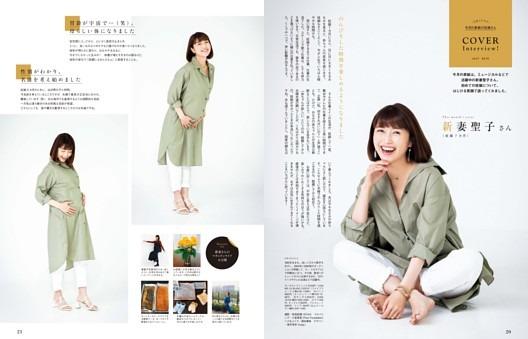 JULY 2018 COVER Interview ! 今月の表紙 新妻聖子さん(妊娠7カ月)