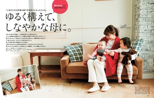 優木まおみさんの息抜き育児STYLE ゆるく構えて、しなやかな母に。