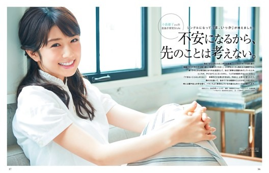 小倉優子さんの息抜き育児Style 不安になるから、先のことは考えない。