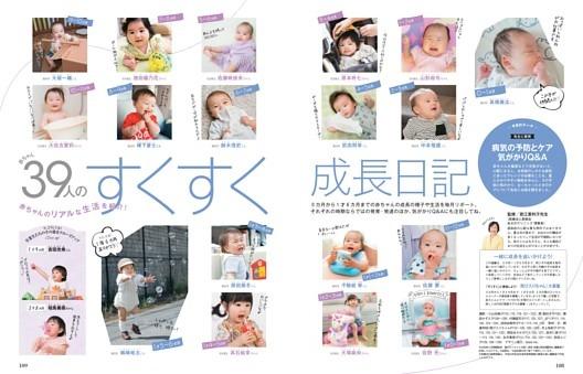 赤ちゃん39人のすくすく成長日記