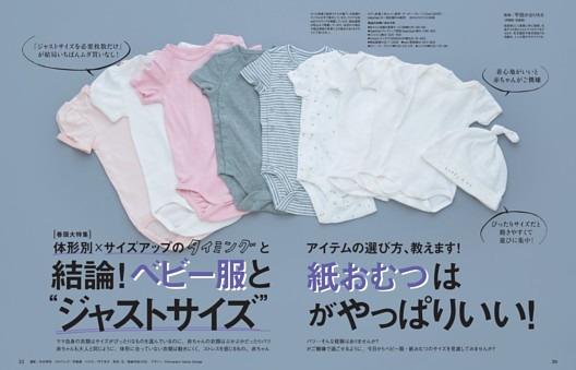 """ベビー服と紙おむつは""""ジャストサイズ""""がいい!"""