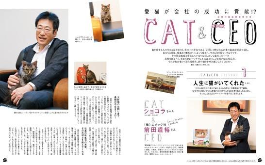 愛猫が会社の成功に貢献!? CAT&CEO