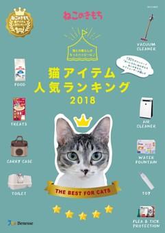 猫アイテム人気ランキング 2018