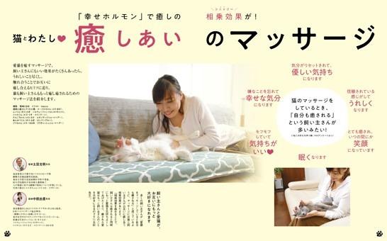 「幸せホルモン」で癒しの相乗効果が!猫とわたし 癒しあいのマッサージ