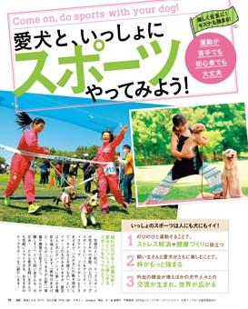 楽しく元気に!キズナも強まる!愛犬といっしょにスポーツやってみよう!
