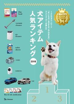 犬アイテム人気ランキング 2018