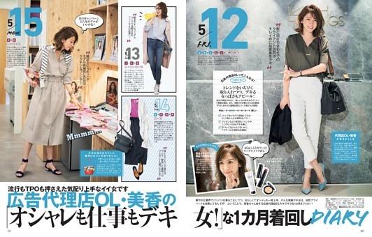 広告代理店OL・美香の「オシャレも仕事もデキ女!」な1カ月着回しDIARY