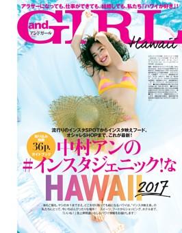 【別冊36pガイドブック】中村アンの#インスタジェニック!なHAWAII2017