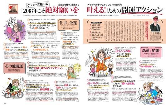 PART4 ゲッターズ飯田の「2018年こそ絶対願いを叶える!」ための開運アクション