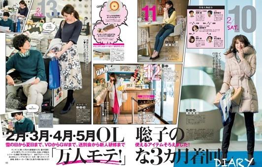 2月・3月・4月・5月 OL聡子の「万人モテ!」な3カ月着回しDIARY