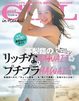 """高梨臨の""""リッチなHAWAII""""&""""プチプラHAWAII"""" 25p.最旬spotガイド"""