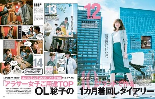 【特集】「アラサー女子ご用達TOP10ブランドで作る」OL聡子の1カ月着回しダイアリー