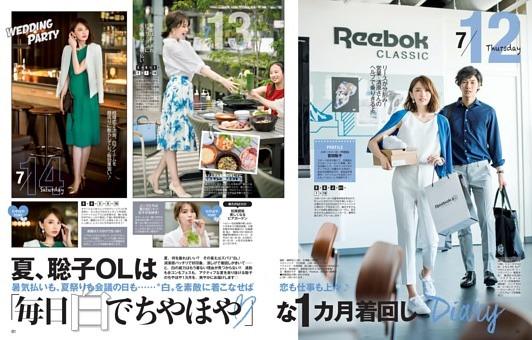 夏、聡子OLは「毎日白でちやほや」な1カ月着回しDiary