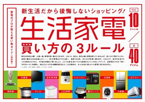 【特集】新生活「生活家電」 買い方の3ルール、マストバイ40アイテム