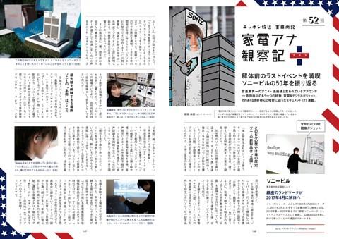 【連載】ニッポン放送・吉田尚記/解体前のラストイベントを満喫 ソニービルの50年を振り返る