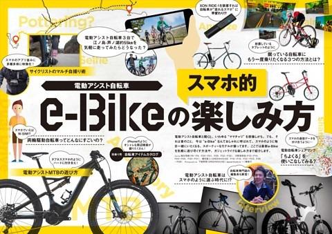 【特集】電動アシスト自転車 [e-Bike]のスマホ的楽しみ方