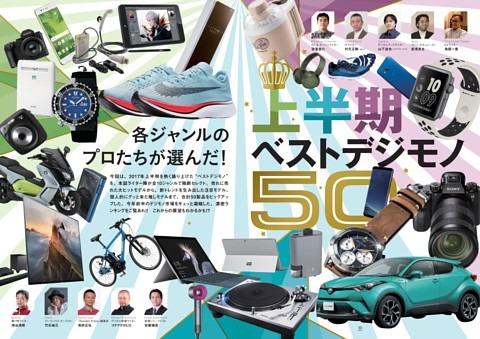 【特集】プロが選ぶ!上半期ベストデジモノ50