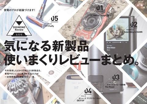 【特集】ヒット確定!? 新製品「使いまくり」レビューまとめ。
