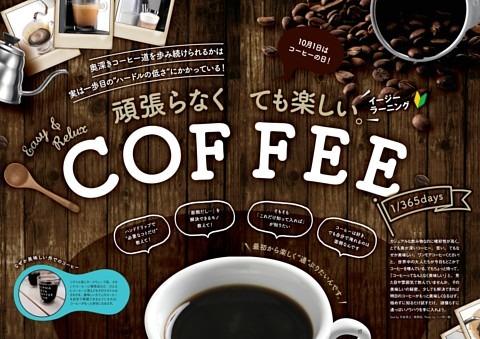 【特集】頑張らなくても楽しい。コーヒー 1/365days