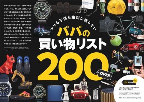 【特集】パパの買い物リスト200 OVER